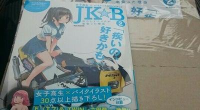Photo of Bookstore 伊勢原書店 秦野店 at 曽屋5909-3, 秦野市, Japan