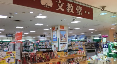 Photo of Bookstore 文教堂 熊谷ニットーモール店 at 銀座2-245, 熊谷市, Japan