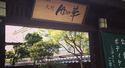 Photo of Spa サンスパおおむら 大村 ゆの華 at 森園町663-3, 大村市 〒856-0815, Japan