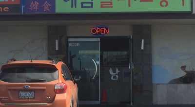 Photo of Korean Restaurant Hae-Nam Kalbi & Calamari at 15001 Aurora Ave N, Shoreline, WA 98133, United States