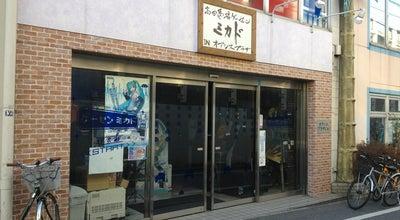 Photo of Arcade 高田馬場ゲーセン ミカド at 高田馬場4-5-10, Shinjuku 169-0075, Japan