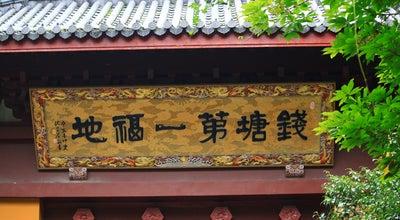 Photo of Temple 永福寺 at 灵隐寺法云弄16号, China