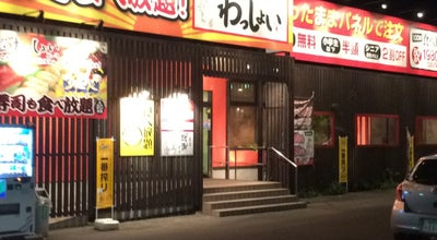 Photo of BBQ Joint 焼肉本舗 わっしょい 伊勢崎店 at 連取町1257-1, 伊勢崎市 372-0812, Japan