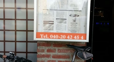 Photo of Chinese Restaurant An Fong at Nieuwstraat 68-70, Best, Netherlands