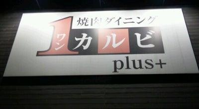 Photo of BBQ Joint ワンカルビPlus+ 草津店 at 草津町1955-1, 草津市 525-0036, Japan