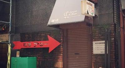 Photo of Coffee Shop 珈琲アロー at 中央区花畑町10-10, 熊本市 860-0806, Japan