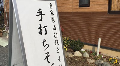 Photo of Japanese Restaurant はぎふく at Japan