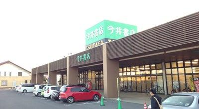 Photo of Bookstore 今井書店 出雲店 at 高岡町1237-1, 出雲市 693-0066, Japan