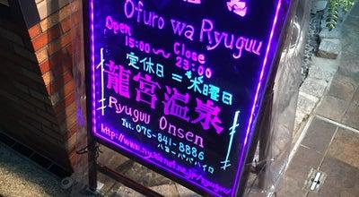 Photo of Spa 龍宮温泉 at 上京区主税町1054, 京都市 602-8155, Japan