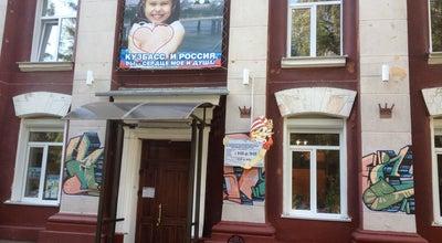 Photo of Library Кемеровская областная библиотека для детей и юношества at Ул. Арочная, 21а, Кемерово, Russia