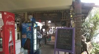 Photo of Steakhouse องุ่นสเต็ก & เย็นตาโฟ at Tha It, Thailand