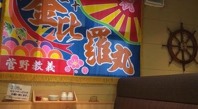 Photo of Diner こんぴら丸 熊本 八代店 at 田中町550-10, 八代市 866-0872, Japan
