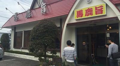 Photo of Ramen / Noodle House 馬鹿旨 at 久屋原町25-1, 沼田市, Japan