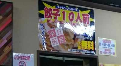 Photo of Dumpling Restaurant 餃子の王将 玉名築地店 at Japan
