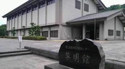 Photo of History Museum 鹿児島県歴史資料センター黎明館 at 城山町7-2, 鹿児島市 892-0813, Japan