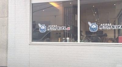 Photo of Bakery 伊三郎製パン at 篠町広田2-11-13, 亀岡市 621-0834, Japan