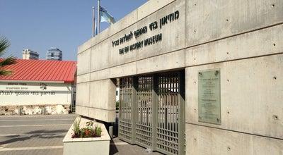 "Photo of History Museum The IDF History Museum / מוזיאון בתי האוסף לתולדות צה""ל at 2 Koifman St., Tel-Aviv, Israel"