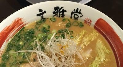 Photo of Ramen / Noodle House 文雅堂 at 三重県伊賀市, 伊賀市, 三重県, Japan