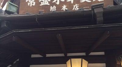 Photo of Candy Store 常盤木羊羹店 總本店 at 銀座町9-1, 熱海市, Japan