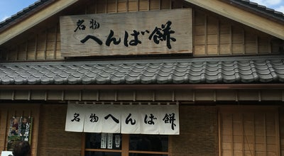 Photo of Candy Store へんば餅 おはらい町店 at 宇治浦田1-149-1, 伊勢市 516-0026, Japan