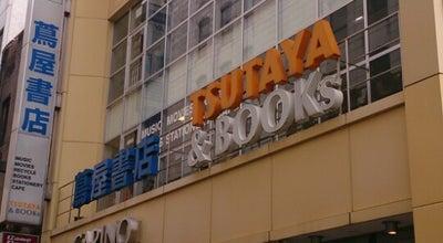 Photo of Bookstore 蔦屋書店 熊本三年坂 at 中央区安政町1-2, Kumamoto 860-0801, Japan