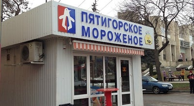 Photo of Ice Cream Shop Пятигорское мороженое at Ул. Кирова, 45, Пятигорск, Russia