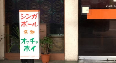 Photo of Diner シンガポール食堂 at 中央町3-2-1, 新発田市, Japan