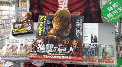 Photo of Bookstore リブロ 小手指店 at 小手指町1-25-8, 所沢市 359-1141, Japan