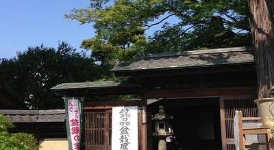 Photo of Art Gallery 盆栽四季の家 at 盆栽町267-1, さいたま市北区, Japan