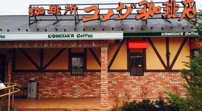 Photo of Coffee Shop コメダ珈琲 仙台富沢店 at 太白区大野田字宮脇2-29, 仙台市 982-0014, Japan