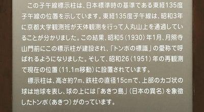 Photo of Monument / Landmark 日本標準時子午線標示柱 at 明石市, Japan