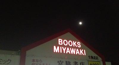 Photo of Bookstore 宮脇書店 生駒北店 at 北田原町字南佐越2234-1, 生駒市 630-0142, Japan