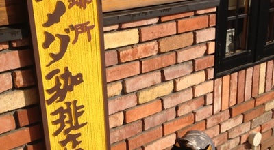 Photo of Cafe コメダ珈琲店 本町田店 at 本町田2721-1, 町田市 194-0032, Japan