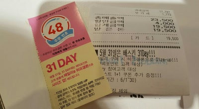 Photo of Ice Cream Shop Baskin Robbins 31 /배스킨라빈스 at 황성동 451, 경주시 780-954, South Korea