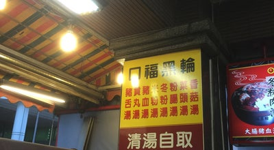 Photo of Food Truck 口福黑輪 at 高雄市左營區立文路82號, Zuoying District 813, Taiwan