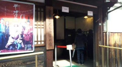 Photo of History Museum 宮島歴史民俗資料館 at 宮島町西大西町57, 廿日市市 739-0534, Japan