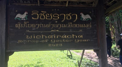 Photo of Historic Site บ้านวิชัยราชา at Phrae, Thailand