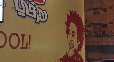 Photo of Burger Joint Herfy | هرفي at شارع الجامعة, الهفوف, Saudi Arabia