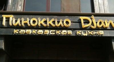 Photo of Restaurant Пиноккио Джан at Ул. Зиповская, 5/4, Краснодар 350010, Russia