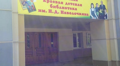 Photo of Library Хабаровская краевая детская библиотека at Улица Ленинградская, 25, Хабаровск 680013, Russia