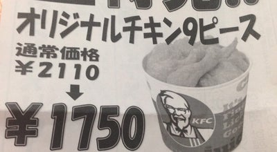 Photo of Fried Chicken Joint ケンタッキーフライドチキン イオン武富店 at Japan