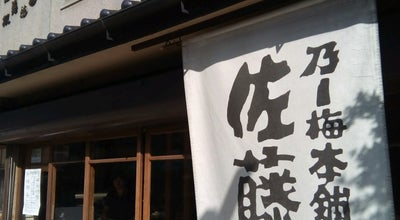 Photo of Dessert Shop 乃し梅本舗 佐藤屋 at 十日町3-10-36, 山形市 990-0031, Japan
