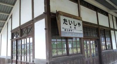 Photo of Monument / Landmark 旧大社駅 at 大社町北荒木465, 出雲市 699-0722, Japan