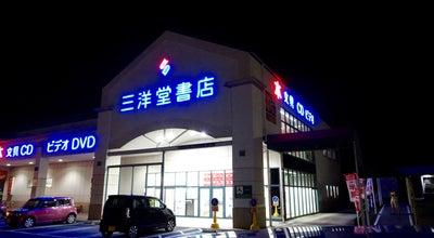 Photo of Bookstore 三洋堂書店 多治見南店 at 大畑町赤松98-10, 多治見市 507-0815, Japan