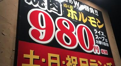 Photo of BBQ Joint 昭之助 高崎インター店 at 京目町116-2, Takasaki, Japan