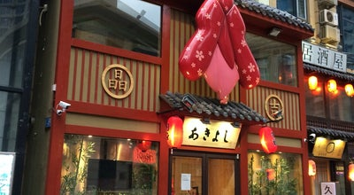 Photo of Japanese Restaurant 秋吉串烧 あきよし at 长江路63号, 大连市, 辽宁, China