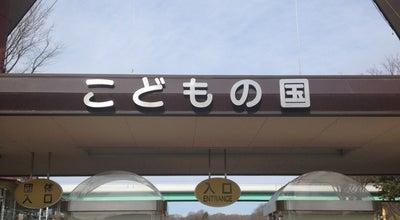 Photo of Theme Park こどもの国 at 青葉区奈良町700, あおばく, 神奈川県 227-0036, Japan