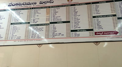Photo of Food Court Hotel Venkataramana Vilas at Pogathota, Nellore 524001, India