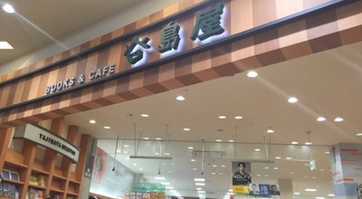 Photo of Bookstore 谷島屋書店 ららぽーと磐田店 at 高見丘1200, 磐田市 438-0801, Japan
