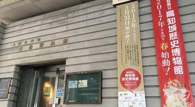 Photo of History Museum 土佐山内家宝物資料館 at 鷹匠町2-4-26, Kōchi-shi 780-0862, Japan
